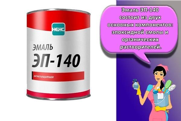 Эмаль ЭП-140 состоит из двух основных компонентов: эпоксидной смолы и органических растворителей.