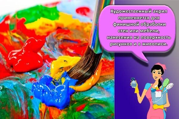 Художественный акрил применяется для финишной обработки стен или мебели, нанесения на поверхность рисунков и в живописи.