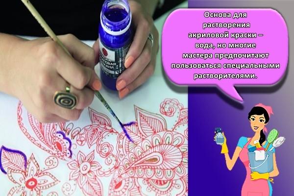 Основа для растворения акриловой краски – вода, но многие мастера предпочитают пользоваться специальными растворителями.