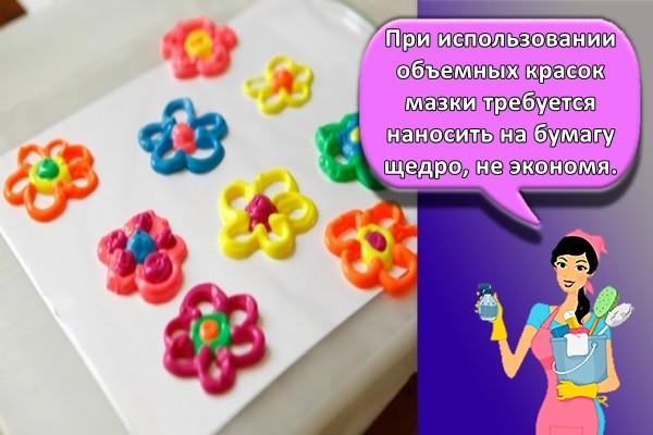 При использовании объемных красок мазки требуется наносить на бумагу щедро, не экономя.