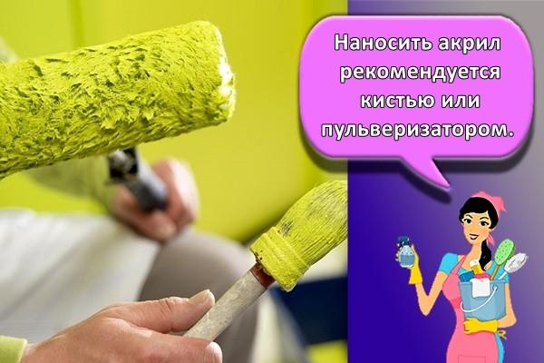 Наносить акрил рекомендуется кистью или пульверизатором.