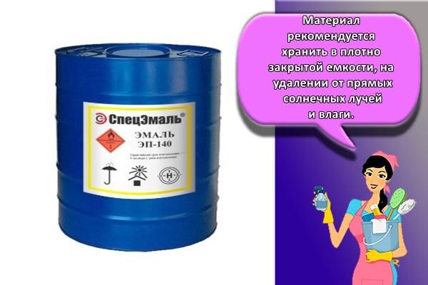 Материал рекомендуется хранить в плотно закрытой емкости, на удалении от прямых солнечных лучей и влаги.