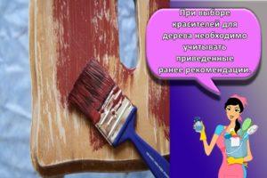 Топ-8 видов красок по дереву без запаха и лучшие марки, как правильно наносить