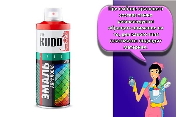 При выборе красящего состава также рекомендуется обращать внимание на то, для какого типа пластмассы подходит материал.