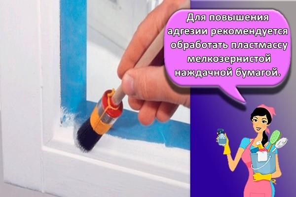Для повышения адгезии рекомендуется обработать пластмассу мелкозернистой наждачной бумагой.