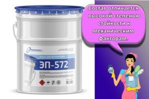 Технические характеристики и сферы применения эмали ЭП-572, как наносить