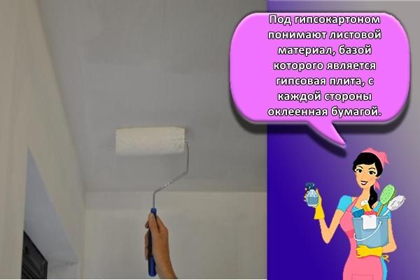 Под гипсокартоном понимают листовой материал, базой которого является гипсовая плита, с каждой стороны оклеенная бумагой.