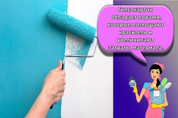 Гипсокартон обладает порами, которые поглощают краситель и увеличивают затраты материала.