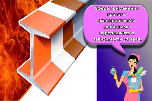 Сфера применения красок с огнезащитными свойствами определяется в зависимости состава.