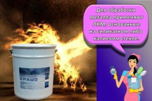 Виды огнезащитных красок и лучшие марки противопожарных составов