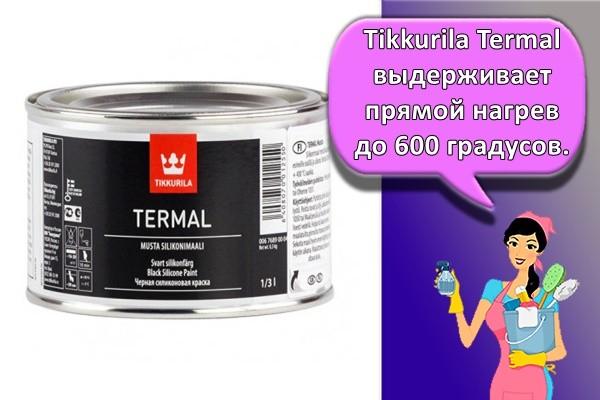 Tikkurila Termal. Выдерживает прямой нагрев до 600 градусов.