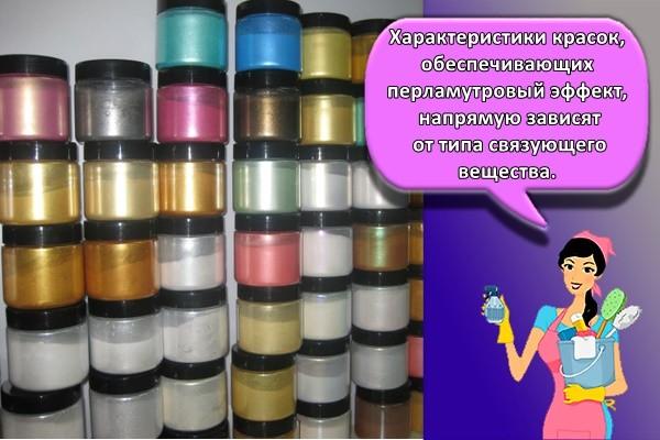 Характеристики красок, обеспечивающих перламутровый эффект, напрямую зависят от типа связующего вещества.
