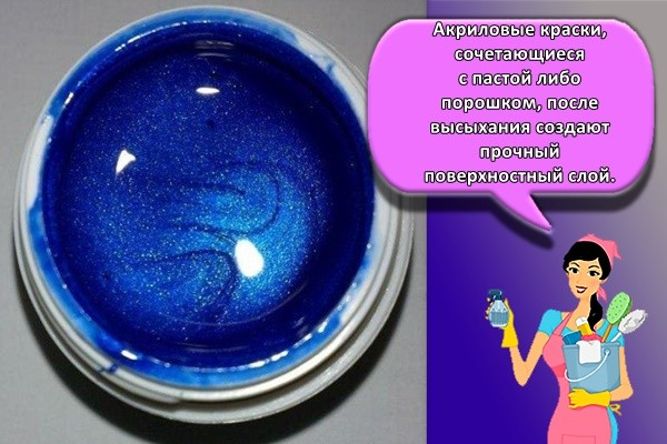 Акриловые краски, сочетающиеся с пастой либо порошком, после высыхания создают прочный поверхностный слой.