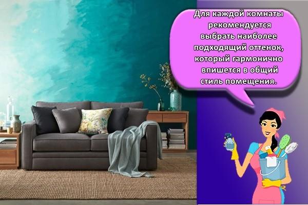 Для каждой комнаты рекомендуется выбрать наиболее подходящий оттенок, который гармонично впишется в общий стиль помещения.