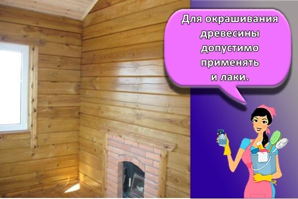 Для окрашивания древесины допустимо применять и лаки.