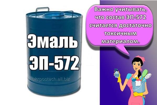 Важно учитывать, что состав ЭП-572 считается достаточно токсичным материалом.