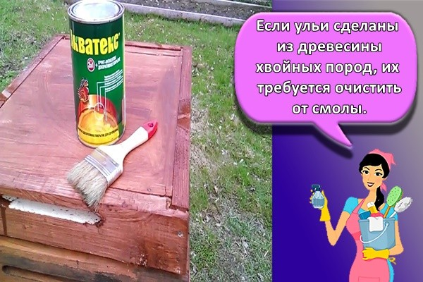 Если ульи сделаны из древесины хвойных пород, их требуется очистить от смолы.