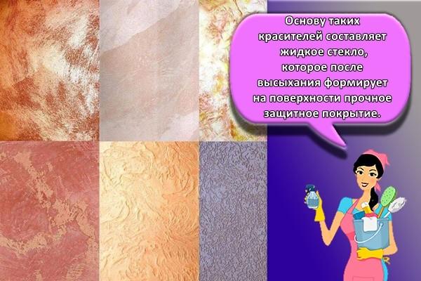 Основу таких красителей составляет жидкое стекло, которое после высыхания формирует на поверхности прочное защитное покрытие