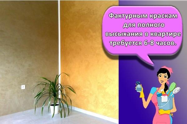 Фактурным краскам для полного высыхания в квартире требуется 6-8 часов.