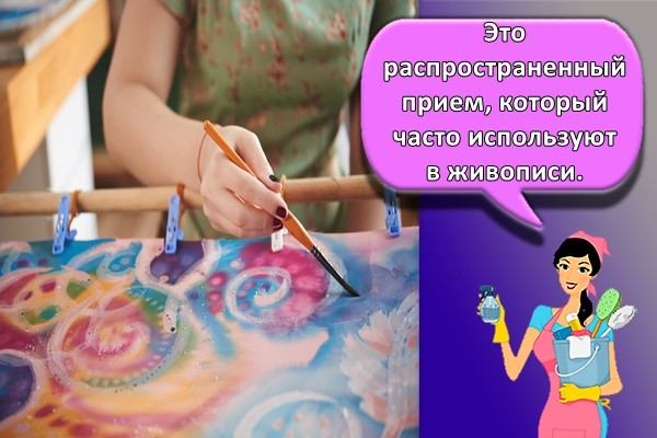 Это распространенный прием, который часто используют в живописи.