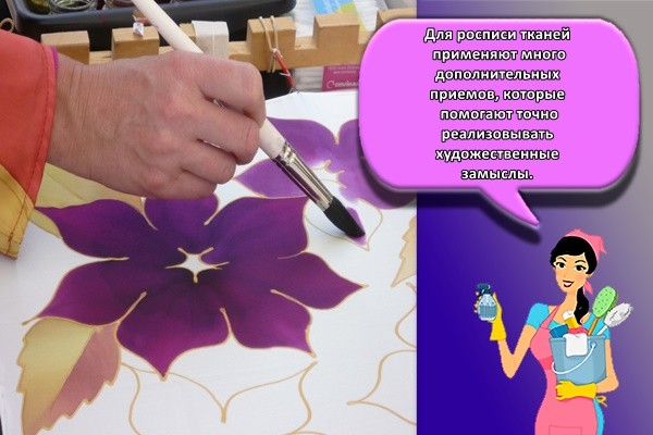 Для росписи тканей применяют много дополнительных приемов, которые помогают точно реализовывать художественные замыслы.