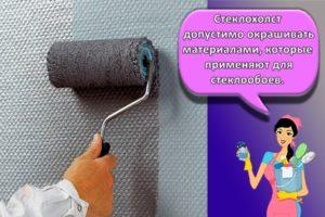 Зачем нужен стеклохолст и технология наклеивания как его окрашивать