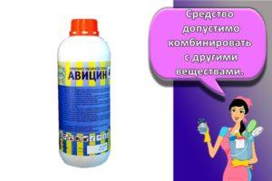 Инструкция по применению и состав Авицина, дозировка и аналоги препарата