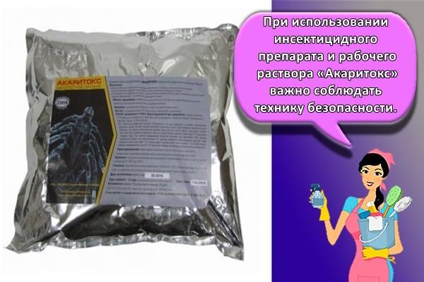 При использовании инсектицидного препарата и рабочего раствора «Акаритокс» важно соблюдать технику безопасности.