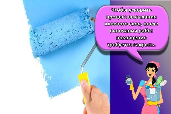 Чтобы ускорить процесс высыхания клеевого слоя, после окончания работ помещение требуется закрыть.