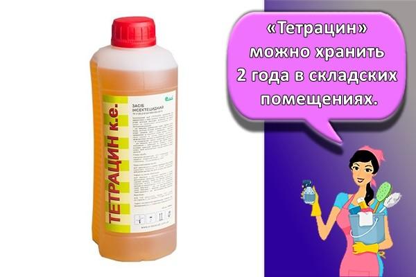 «Тетрацин» можно хранить 2 года в складских помещениях.