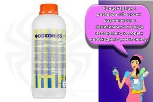 Инструкция по применению Фоскона, дозировка инсектицида и аналоги