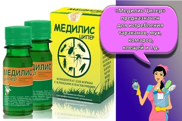«Медилис Ципер» предназначен для истребления тараканов, мух, комаров (личинок и имаго), клещей