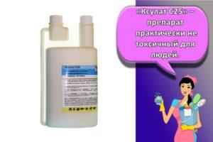 Инструкция по применению Ксулата С25, дозировка инсектицида и аналоги