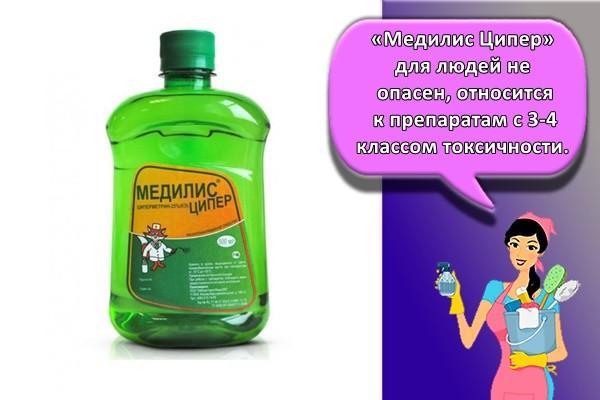 «Медилис Ципер» для людей не опасен, относится к препаратам с 3-4 классом токсичности.