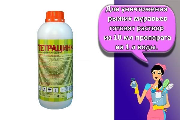 Для уничтожения рыжих муравьев готовят раствор из 10 мл препарата на 1 л воды.