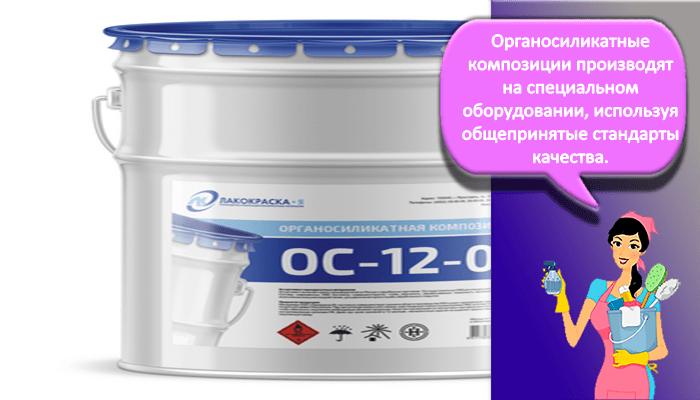 Краска ОС-12-01