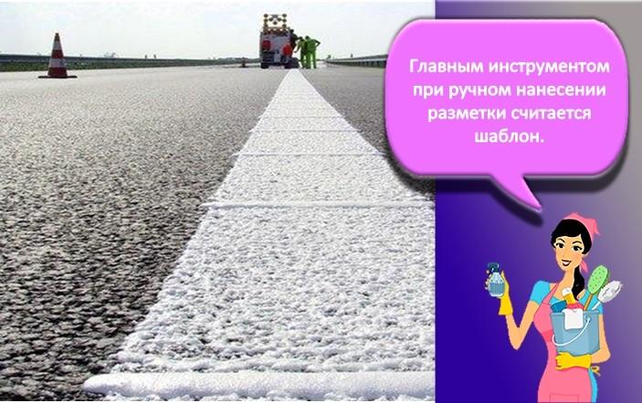 Краска для разметки дороги