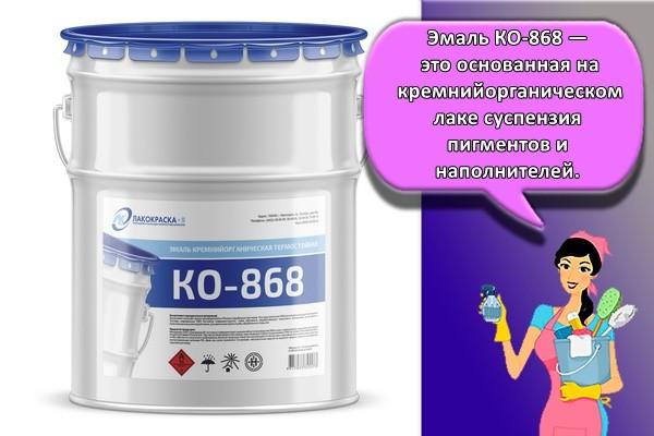 Эмаль КО-868 — это основанная на кремнийорганическом лаке суспензия пигментов и наполнителей.