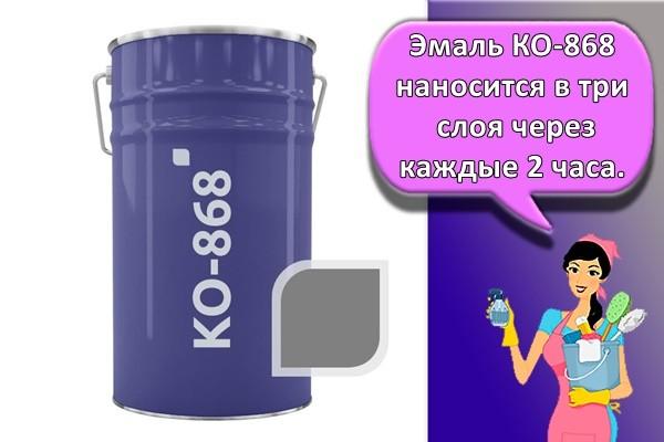Эмаль КО-868 наносится в три слоя через каждые 2 часа.