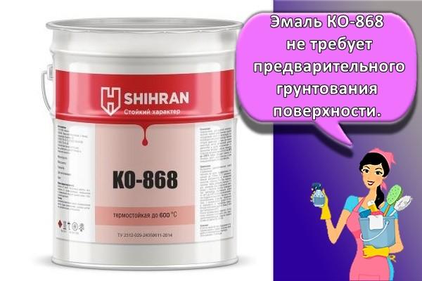 Эмаль КО-868 не требует предварительного грунтования поверхности.