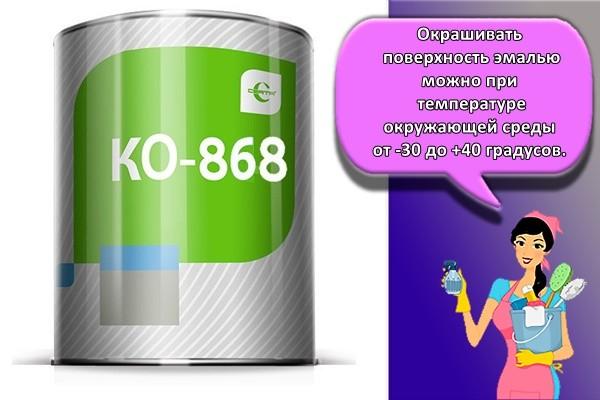 Окрашивать поверхность эмалью можно при температуре окружающей среды от -30 до +40 градусов.
