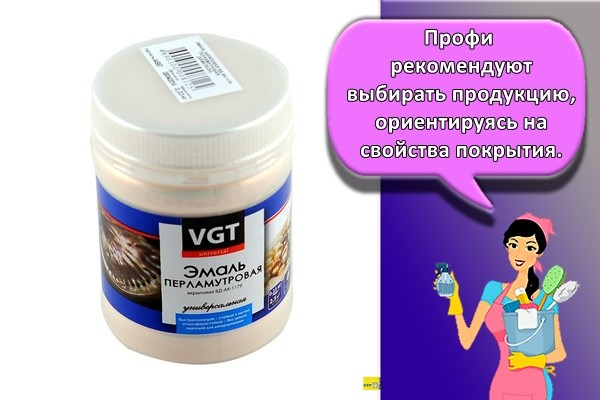 Профи рекомендуют выбирать продукцию, ориентируясь на свойства покрытия.