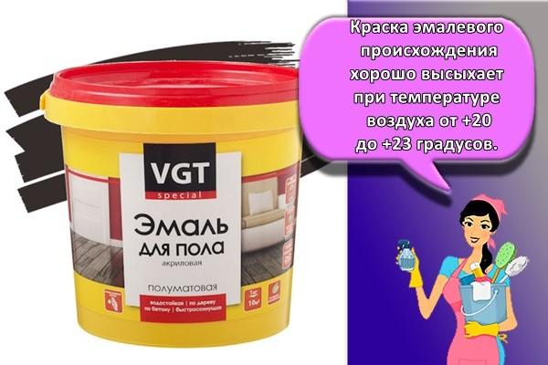 Краска эмалевого происхождения хорошо высыхает при температуре воздуха от +20 до +23 градусов.