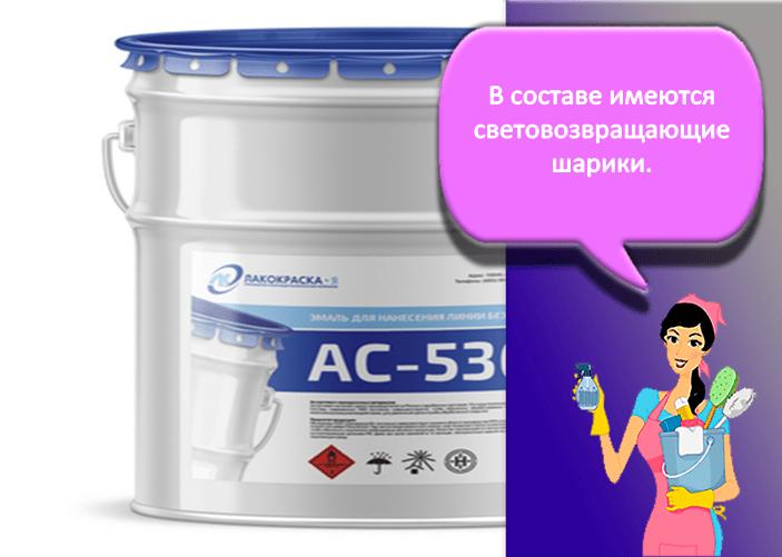 Эмаль АС-5307 «Линия»