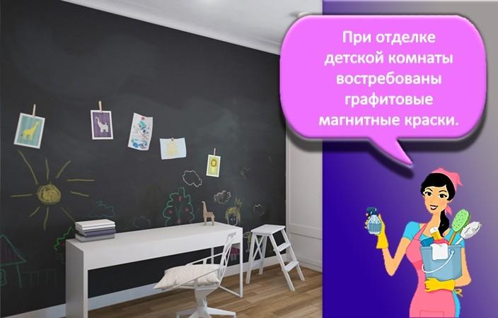 Детская комната с графитной краской