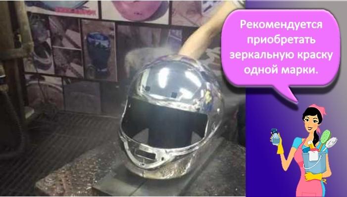 Зеркальная краска на шлеме
