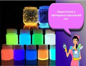 Виды и состав неоновых красок и как сделать своими руками в домашних условиях