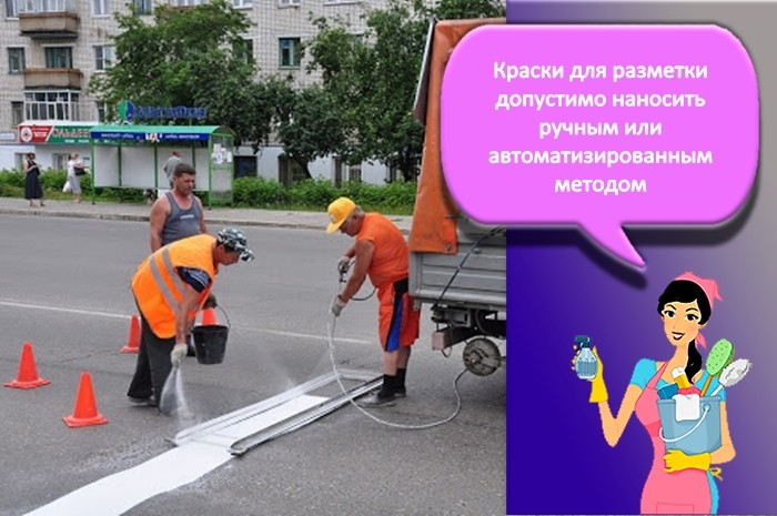 Способ нанесения краски для дороги