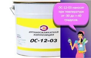Технические характеристики ОС-12-03 и расход органосиликатной композиции