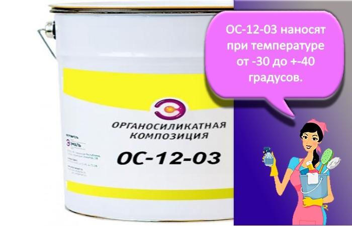 Краска ОС-12-03